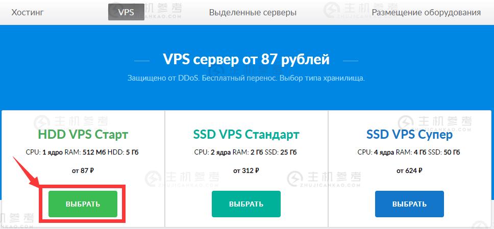 JustHost,俄罗斯便宜VPS云服务器,新西伯利亚等四大机房,1核心512M内存,200M带宽不限流量,KVM架构,11元每月-主机参考