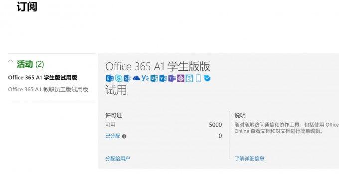 为什么我的office 365 A1订阅是这样的?-主机参考