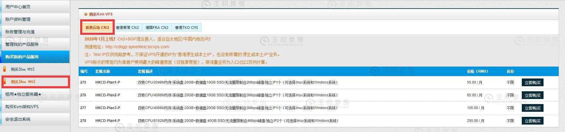 LOCVPS,高速稳定的香港云地CN2 VPS云服务器已上线,终身8折优惠,适用于免备案建站,2核心2G内存,44元每月-主机参考