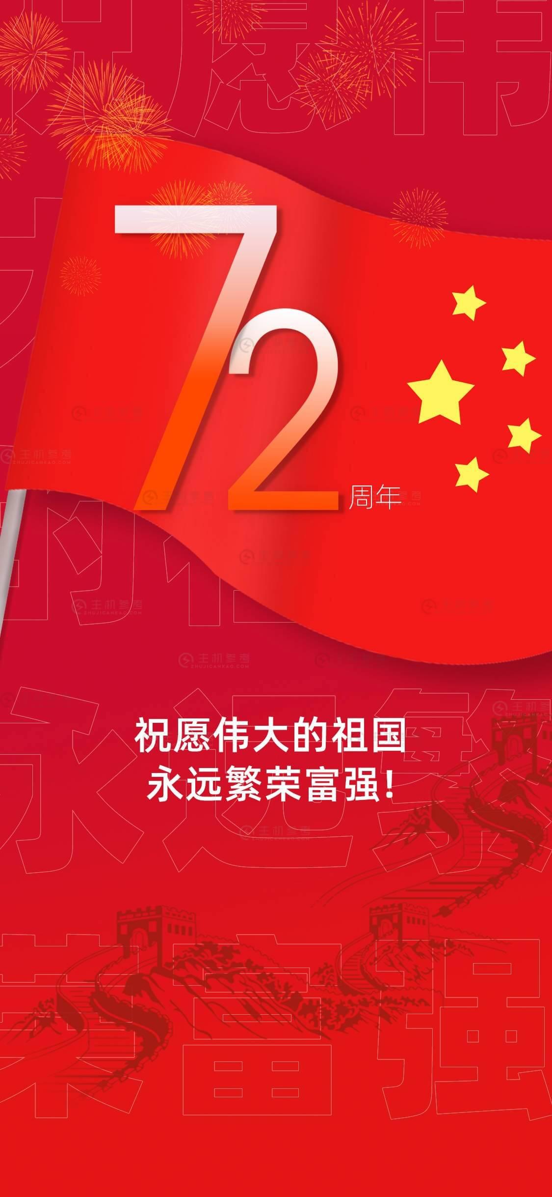 庆祝新中国成立72周年,生日快乐!-主机参考