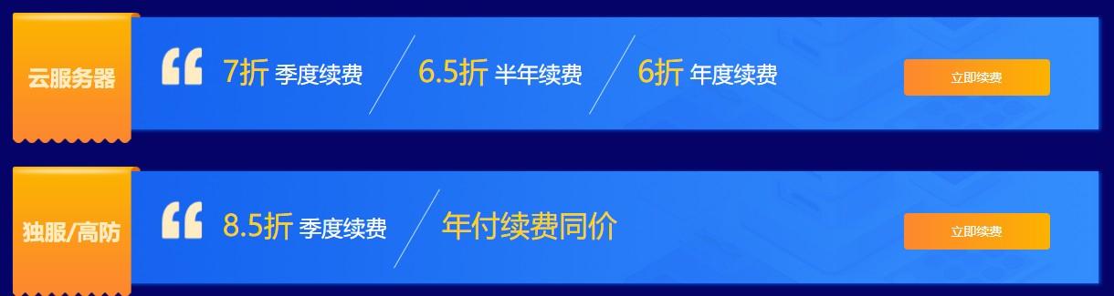 华纳云,最新618返场优惠活动,云服务器低至3折,独立服务器/高防御服务器低至6折,免备案香港云服务器CN2 GIA三网直连线路月付18元起,10Mbps带宽不限流量-主机参考