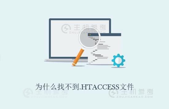 主机参考_WordPress技巧分享_什么是.htaccess文件?WordPress为什么找不到.htaccess文件?怎么修改WordPress的.htaccess文件-主机参考