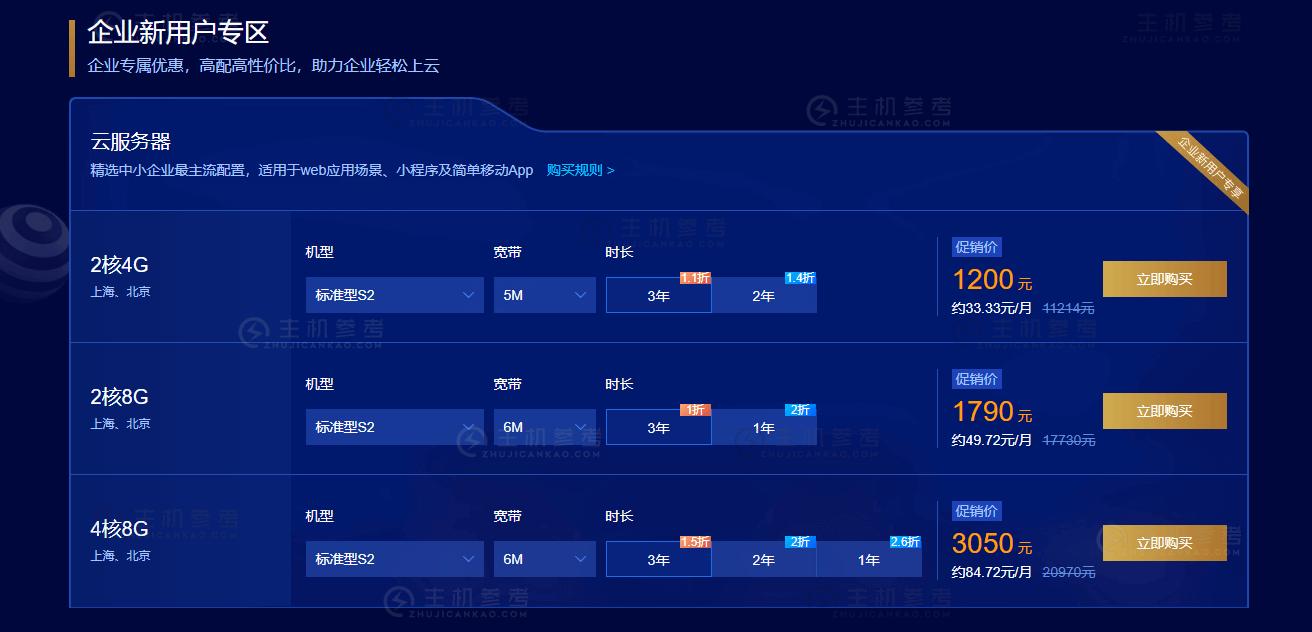 腾讯云,2019最新精选秒杀活动,2核心4G内存3M独享,1年仅需368元,企业用户2核心4G内存5M独享,3年仅需1200元,香港云服务器1核心1G内存1M独享仅249元1年-主机参考