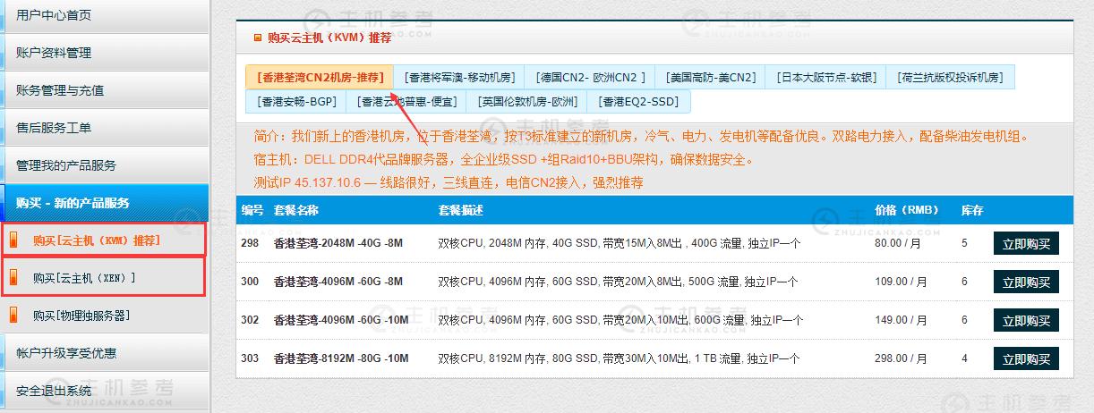 傲游主机,圣诞节优惠活动上线,全场75折优惠+免费赠送2个月时长,香港CN2、日本软银、欧洲CN2、美国高防线路可自由选择-主机参考