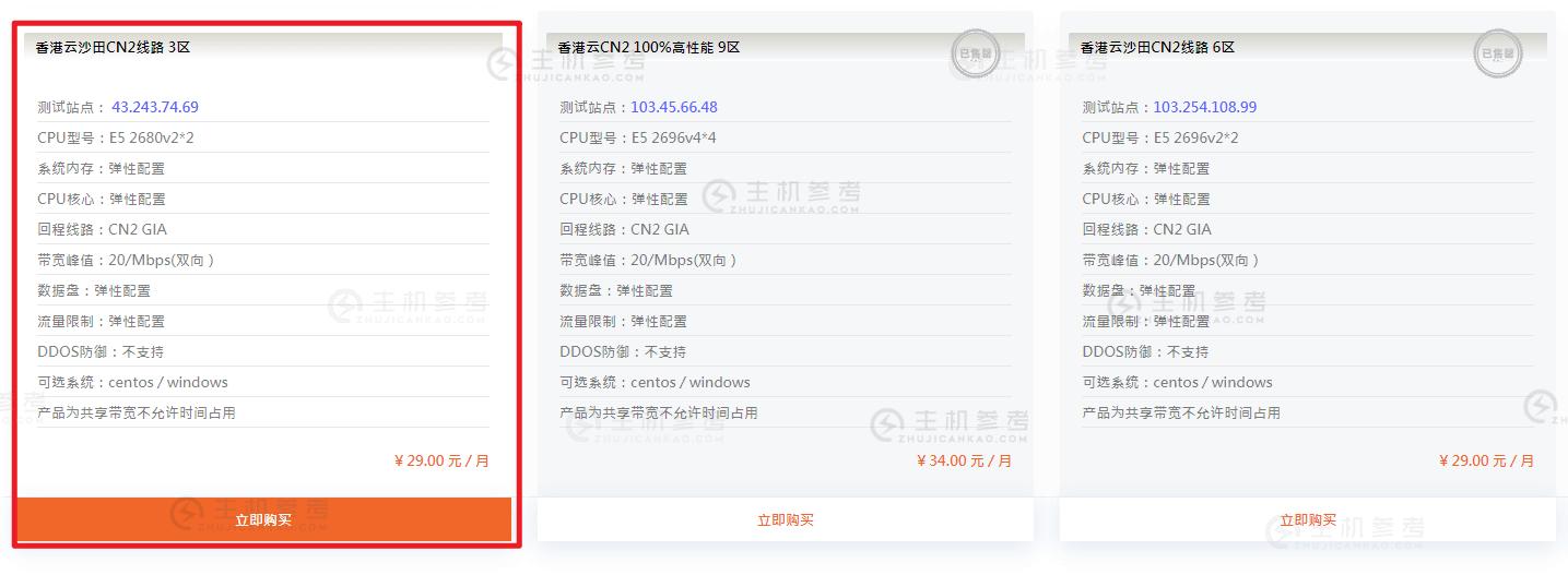 快云科技,最新85折终身优惠,高性价比免备案香港VPS云服务器CN2线路特价优惠,香港沙田机房,CN2直连线路,1核1G内存20Mbps带宽,24元/月-主机参考
