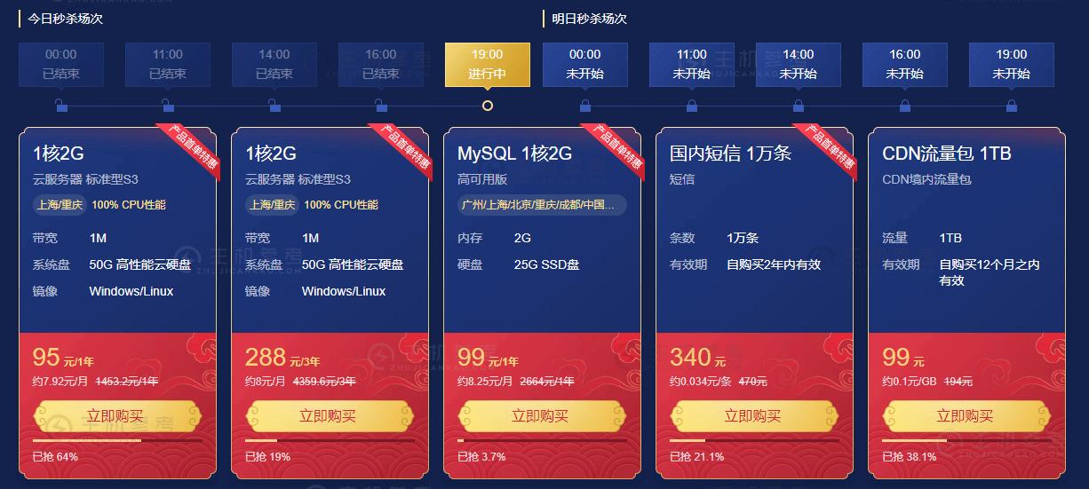 腾讯云,最新2021新春采购季特价优惠活动正式上线,100%CPU性能,1核2G内存5Mbps带宽,北京/上海/广州/重庆/香港/新加坡/美国,适用于建站及企业各种业务需求-主机参考