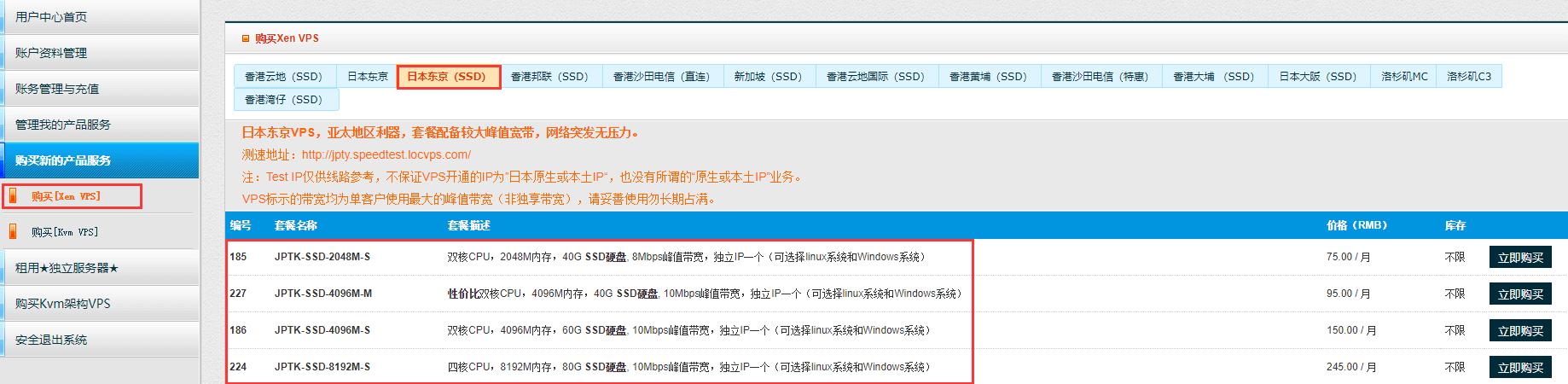 LOCVPS,双12返场活动,终身尊享65折优惠,免备案建站业务的日本CN2 VPS,2核心2G内存,8Mbps带宽,44.2元每月-主机参考